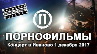 ПОРНОФИЛЬМЫ в Иваново 1 декабря 2017 на Чердаке