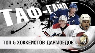 ТОП-5 хоккеистов - дармоедов   ТАФ-ГАЙД