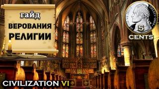 Всё о верованиях религии в Sid Meier's Civilization 6 | VI(, 2017-02-07T18:30:00.000Z)