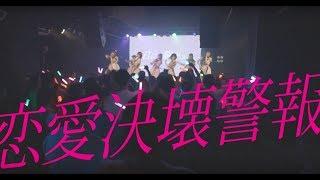 ライブMV撮影 2019.6.19 @ライオンシアター 『恋愛決壊警報』 作詞 : mi...