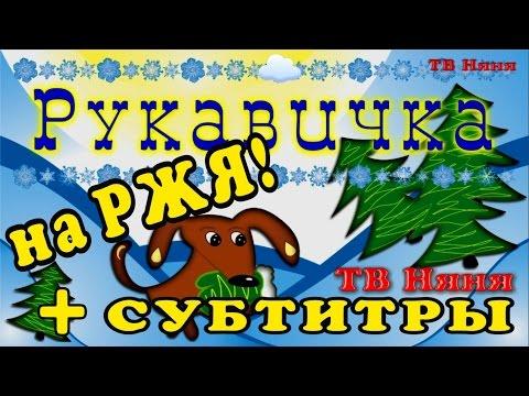 На ржя. Рукавичка - сказка на русском языке жестов