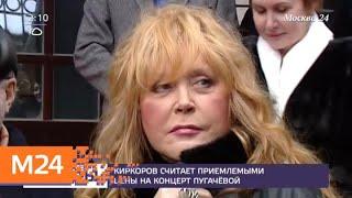 Смотреть видео Киркоров считает приемлемыми цены на концерт Пугачевой - Москва 24 онлайн