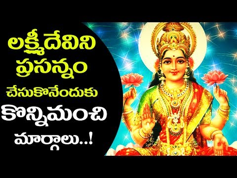 There are Some Good Ways To Get More Wealth | Telugu Puja Tips | Mana Tv