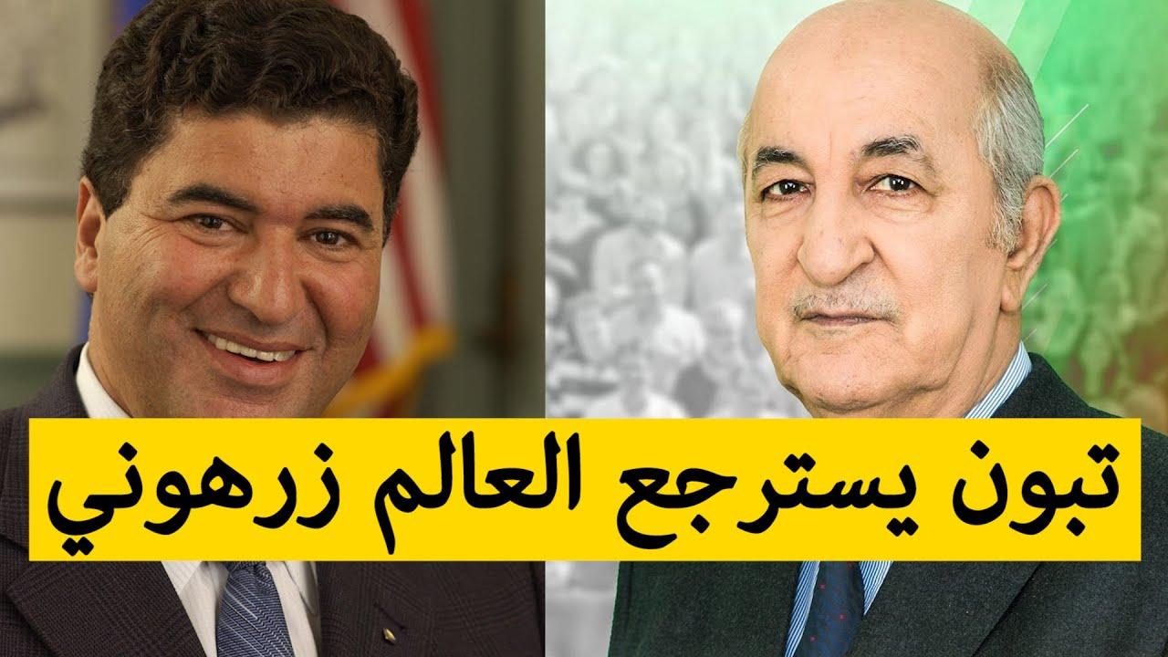 رئيس الجمهورية يعين العالم الجزائري بأمريكا البروفيسور إلياس زرهوني في منصب جديد