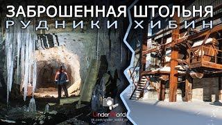 Заброшенный рудник в Хибинах и Экстремальный подъем на гору   Диггеры UW в штольне на Кольском