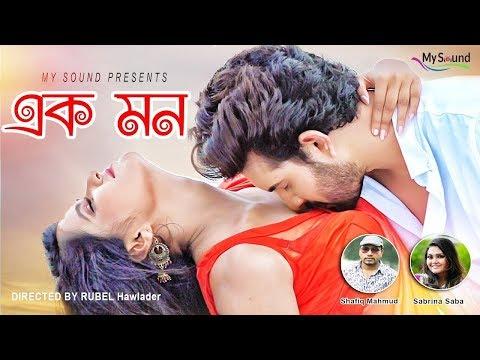Ek Mon  Shafiq Mahmud & Sabrina Saba  Shiblu Mahmud  Bangla New Song 2018