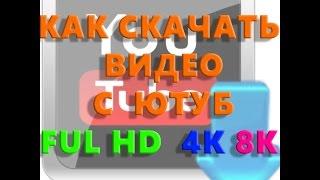 Как скачать видео с ютуба (youtube) full hd  4k  8k