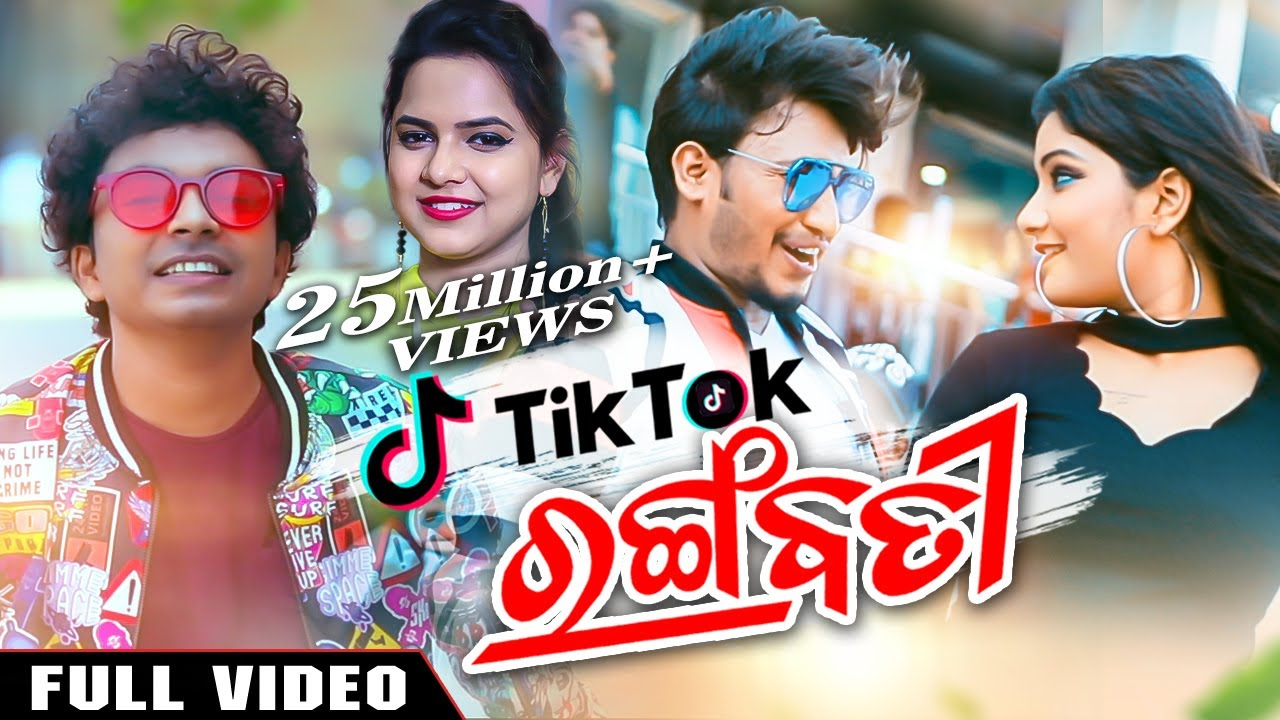 Tik Tok Rangabati Mantu Chhuria Asima Panda-- Odia New Music Video  Akan Jyoti