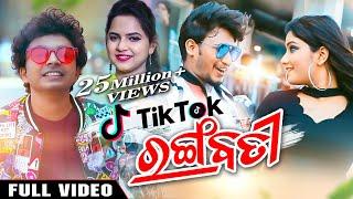 Tik Tok Rangabati - Mantu Chhuria - Asima Panda-- Odia New Music Video -  Akan - Jyoti