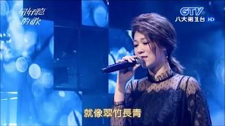 2018.01.16【最好聽的歌】曹雅雯 冬戀 thumbnail