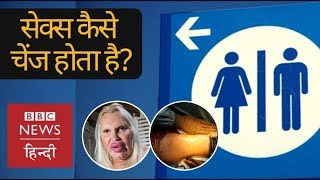 Sex Change Surgery: Process, Cost and Challenges (BBC Hindi)