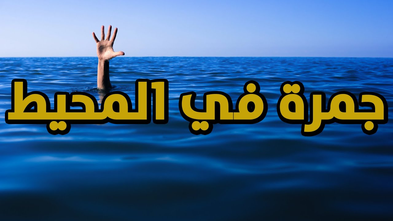 #قصص رعب : جمرة في المحيط ؟