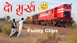 Two Stupid। Funny Clips। Funny Comedy Clips।