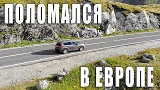 Официальные Автосервисы в ЕВРОПЕ. Везде ОБМАН?!! Сравниваем с нашими.
