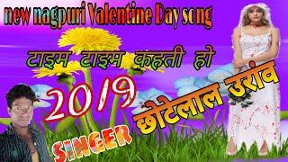टाइम टाइम कहती हो टाइम मुझसे मंगती हो New nagpuri valentine day song 2019🎵🎵 Chotelal oraon