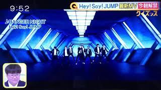 【MV解禁】Hey!Say!JUMP BANGER NIGHT スッキリ!
