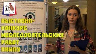 Выставка-конкурс исследовательских работ ПНИПУ 20.10.2017