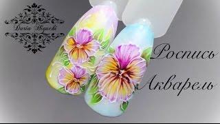Анютины Глазки!!! Акварель Гель Лаками!!! Дизайн Ногтей Цветы!!!