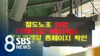 """철도노조, 내일(14일) 아침 9시까지 파업…""""출근길 …"""