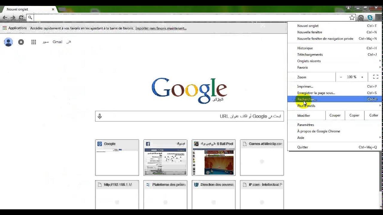 تفعيل Idm على Google Chrome Youtube