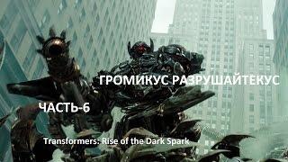 Трансформеры 4: Битва за Темную искру Прохождение-Часть-6-УБИВАЕМ СКАЛОЛАЗА
