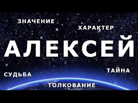 Значение имени Леонид -