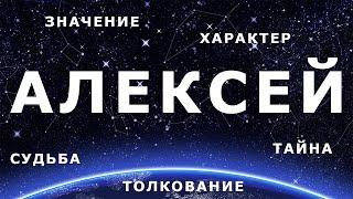 видео Значение имени Алексей