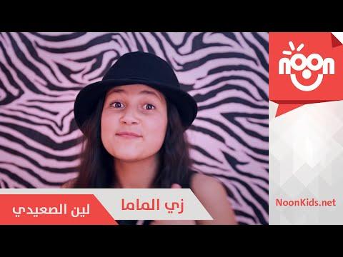 لين الصعيدي - زي الماما |  Leen Alsaidie - Zay el Mama thumbnail