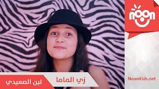لين الصعيدي - زي الماما    Leen Alsaidie - Zay el Mama