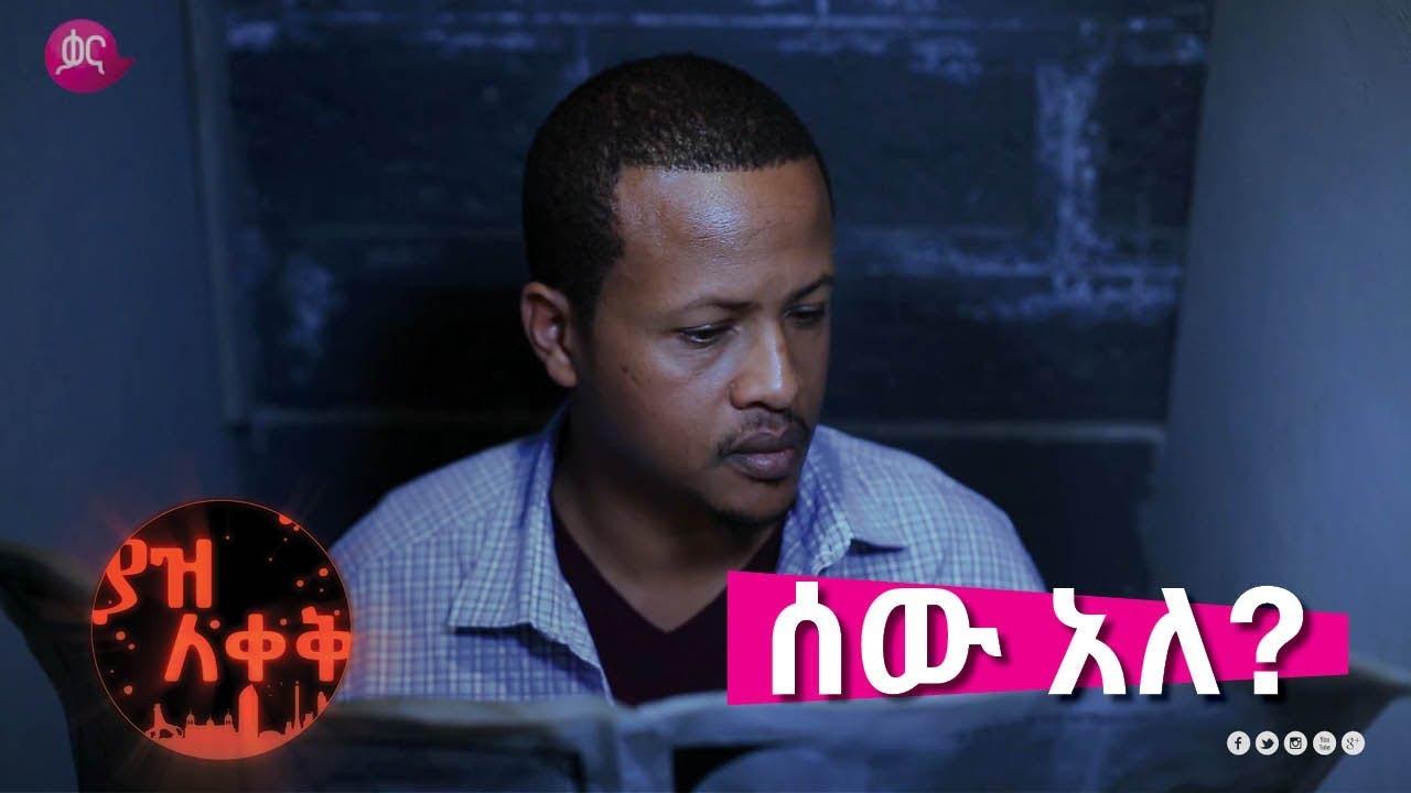 News Magazine Comedy Kana TV: ሰው አለ? - By Comedian Abiy
