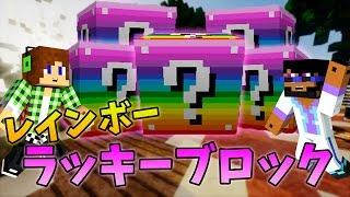 【マインクラフトMOD紹介】レインボーラッキーブロック!(虹色!)