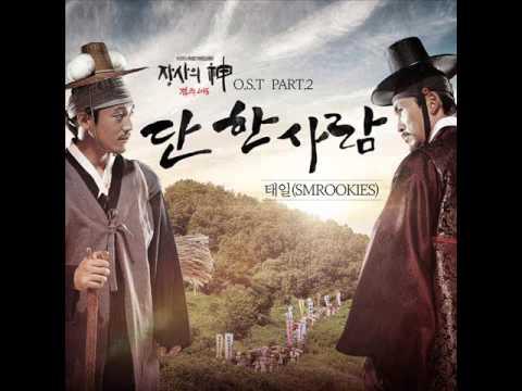 태일 Tae IL (SMROOKIES) - 단 한 사람 (Because of You) - 장사의 신 : 객주 2015 OST PART.2 (KBS수목드라마)
