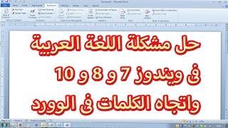 حل مشكلة اللغة العربية في ويندوز 7 و ويندوز 10 مشكله اتجاه الكتابة في الوورد .