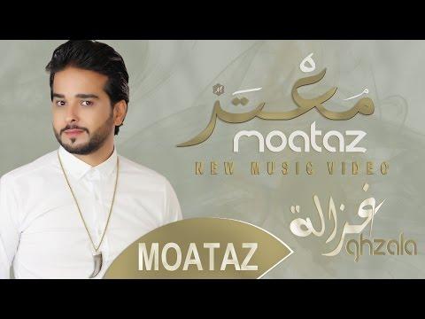 Moataz Abou Zouz - Ghzala (Exclusive Music Video)   (معتز أبو الزوز - غزالة (فيديو كليب حصري