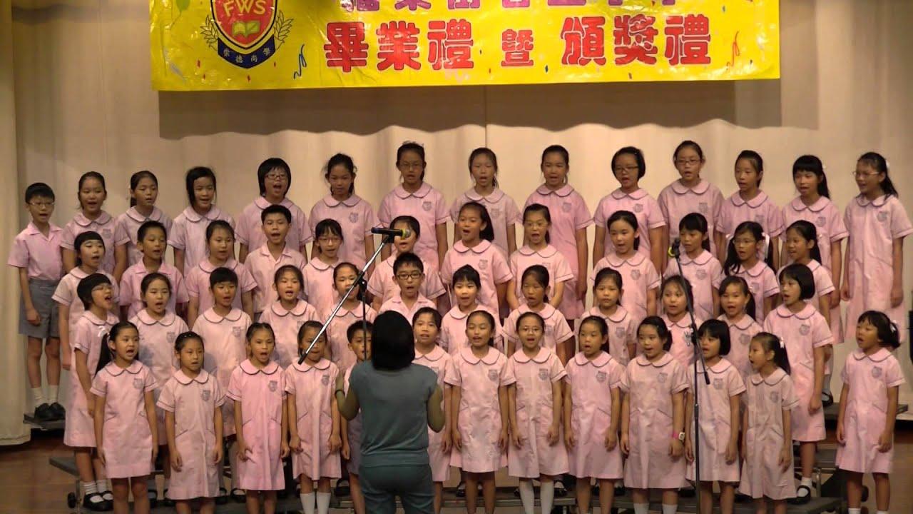 福榮街官立小學13-14年度 - 畢業禮 - YouTube