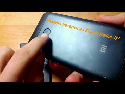 Как заменить батарею на Xiaomi Redmi 4X своими руками!