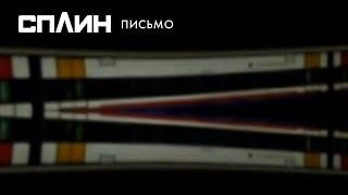 СПЛИН — Письмо [Клип]