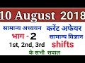 RRB ALP 10 August paper 1st ,2nd ,3rd ,General Science,Current affairs,static Gk