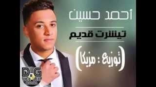 أغنية تيشرت قديم غناء أحمد حسين توزيع مزيكا