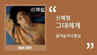 신해철(Shin Hae Chul) - 그대에게(To You) ㅣ30분 음악연속듣기&가사