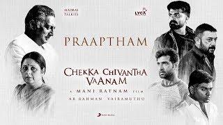 Chekka Chivantha Vaanam - Praaptham Lyric (Tamil) | A.R. Rahman | Mani Ratnam, Vairamuthu