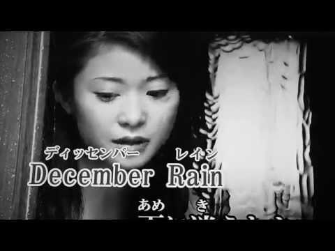 【雨に消えたあいつ】伊藤智恵理~カラオケCOVER~