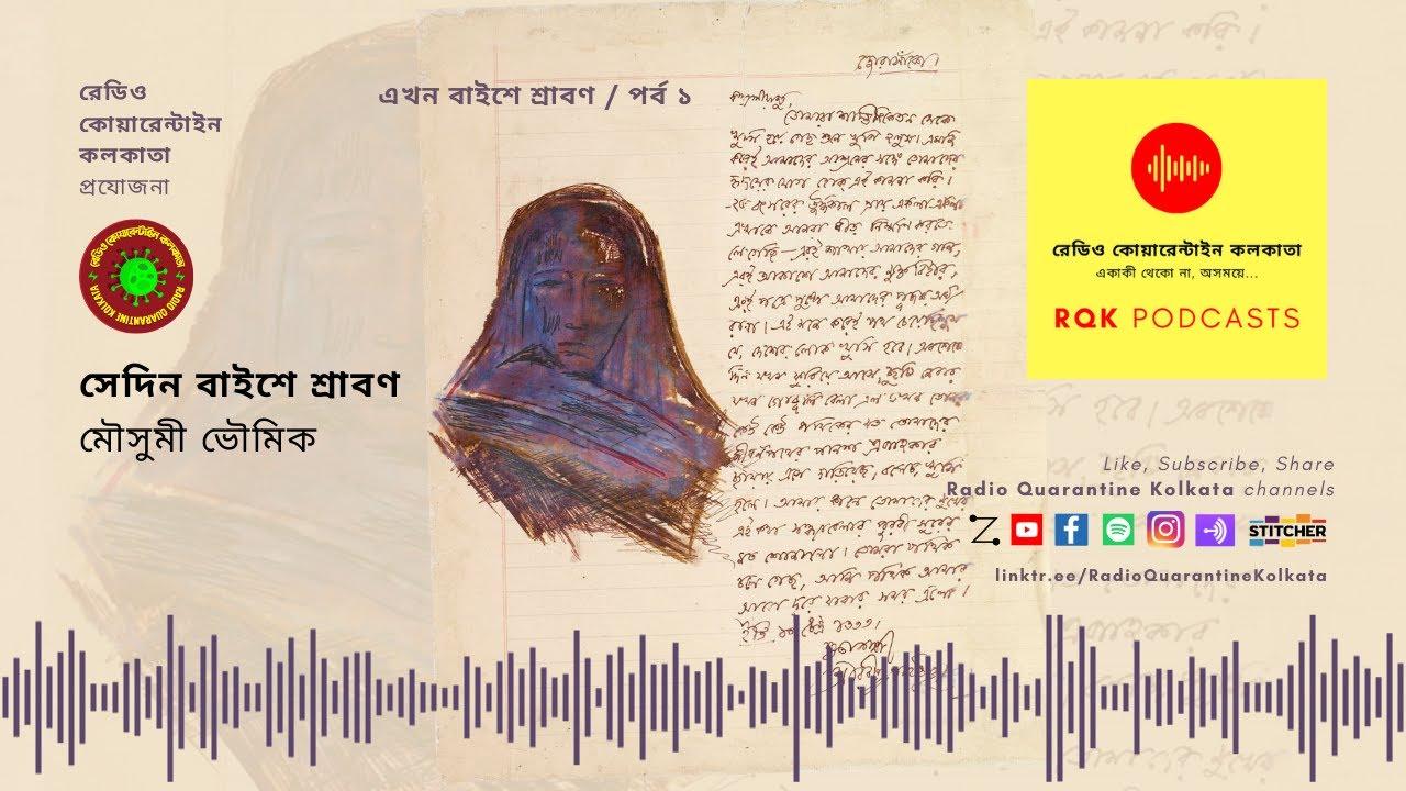 Season 1 Ep 76: Sedin Baishe Srabon | Moushumi Bhowmik | Baishe Srabon | Radio Quarantine Kolkata