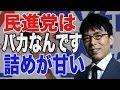 上念司×吉木誉絵他 民進党はバカ。とんちんかんな質問ばかりで対案出さない