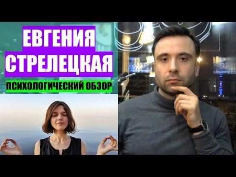 Психолог Евгения Стрелецкая. Психологический обзор.