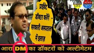 सरकारी डॉक्टरों को अल्टीमेटम आरा DM ने प्राइवेट डॉक्टर बुलाया Breaking News Bihar