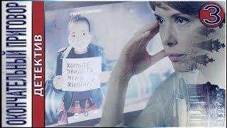 Окончательный приговор (2019). 3 серия. Детектив, премьера.