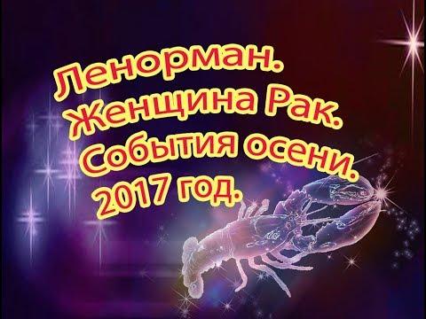 Звуковая реклама гороскоп рак на осень 2017 год мужчина чувствует себя