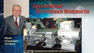 Молекулярный двигатель и вихревой теплогенератор Потапова