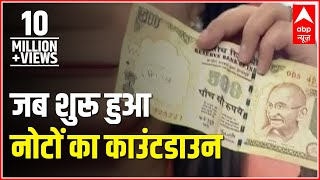 Old notes of Rs 500 will not be used anywhere from December 16
